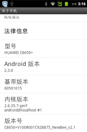 【新蜂】华为c8650刷机包 官方 精简 稳定 省电 V2.2 Android2.3.6截图
