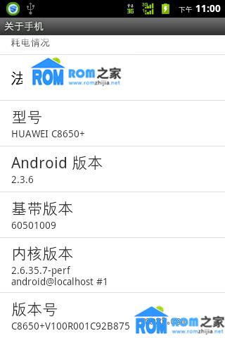 华为C8650刷机包 优化官方最新内核 史上最纯净ROM 美化 流畅 稳定截图