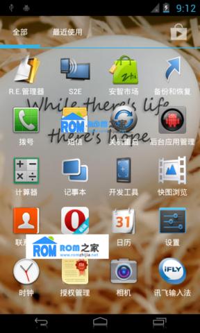 中兴V880刷机包 唯美CM9 全局TouchWiz风格 优化美化 稳定流畅截图