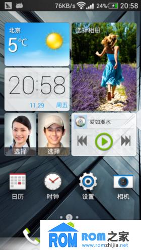 华为C8813Q刷机包 HTC风格震撼来袭 短信弹窗 优化美化 流畅稳定截图