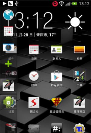 HTC G14 刷机包 Sense5.0 蓝牙修复 升级内核 异常的流畅体验截图