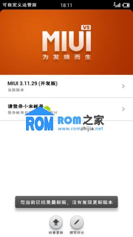 酷派7296刷机包 完美移植MIUI V5 3.11.29 精简 完美运行 自定义运营商截图