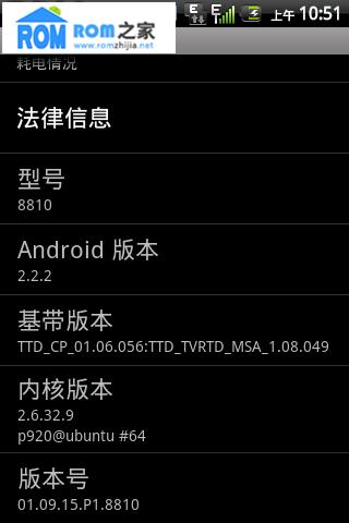 酷派8810刷机包 Android2.2.2 ROOT权限 GO桌面美化方案 深层精简版截图