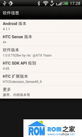 HTC One SU T528W 刷机包 Android4.1.1 国行最新2.17.1402.1 稳定流畅截图