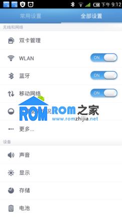 中兴N909刷机包 百度云ROM40公测版 更有内涵 更有面子截图
