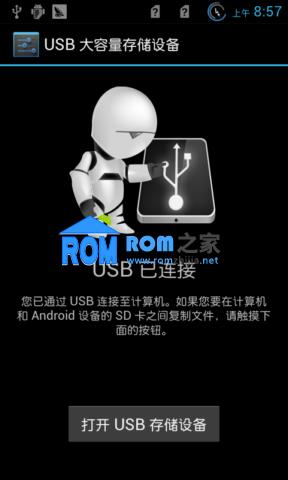 华为U8825D刷机包 官改精品 黑色经典流畅稳定强势更新添加实用功能截图
