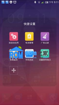 红米移动版刷机包 百度云ROM40合作开发版 更有内涵 更有面子截图