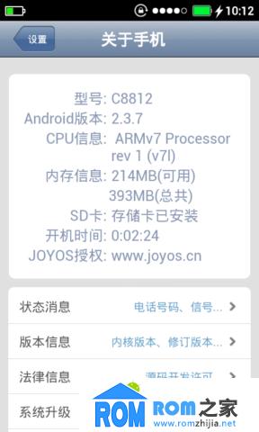 华为C8812刷机包 全局仿IOS7精美Joyos 超前 空前 美观省电 流畅稳定截图