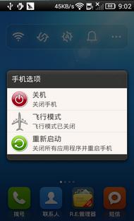 HTC T327T 刷机包 粗仿MIUI 流量显示 时间锁屏 下拉农历 优化流畅截图