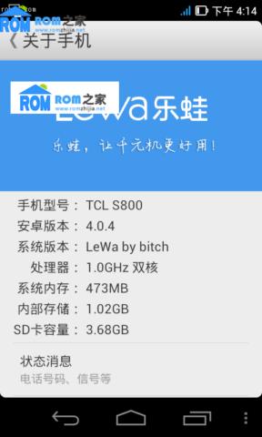TCL S800 刷机包 基于乐蛙完美移植 完美双卡 全新UI 绝对比官方看着爽截图