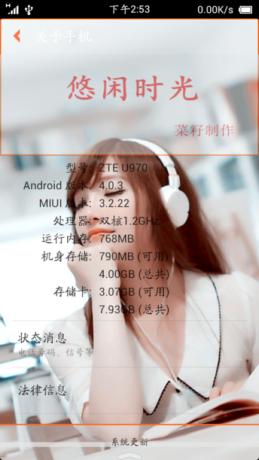 中兴U930刷机包 home键手电筒 IMEI修改 1080P录像 MIUI V4终结版截图