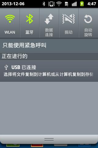 【新蜂】三星S5830i刷机包 官方 精简 稳定 省电 V2.0 Android2.3.6截图