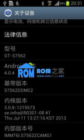 【新蜂】三星S7562刷机包 官方 精简 稳定 省电 V2.7 Android4.0.4截图