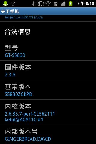【新蜂】三星S5830刷机包 官方 精简 稳定 省电 V2.5 Android2.3.6截图