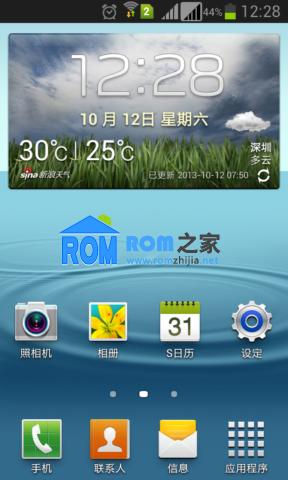 【新蜂】三星S7572刷机包 官方 精简 稳定 省电 V1.0 Android4.1.2截图