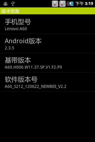【新蜂】联想A60刷机包 官方 精简 稳定 省电 V2.2 Android2.3.5截图