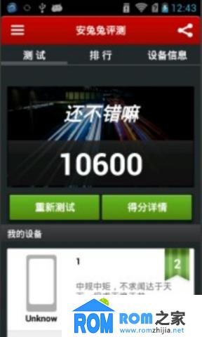 中国移动M601刷机包 官方卡刷包 纯天然无修改 官方原汁原味截图