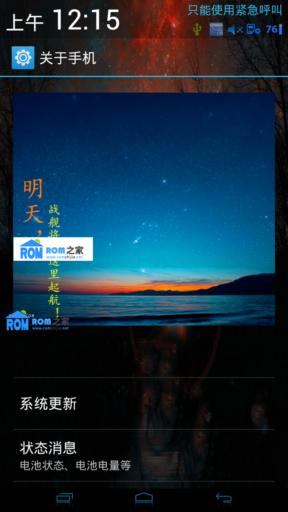 海尔w910刷机包 官方版本优化 魅族式透明状态栏 优化流畅 美化版 卡刷包截图