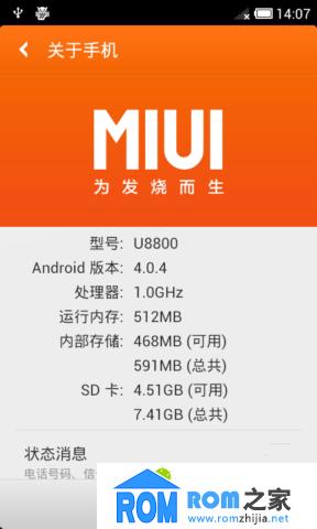 华为U8800刷机包 全新华为版MIUI V4面世 ROOT权限 省电稳定 经典重现截图
