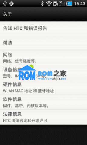 【新蜂】HTC One V 刷机包 官方 精简 稳定 省电 V1.1 Android4.0.3截图