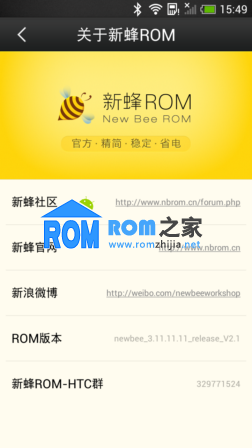 【新蜂】HTC One X 刷机包 官方 精简 稳定 省电 V2.1 Android4.2.2截图