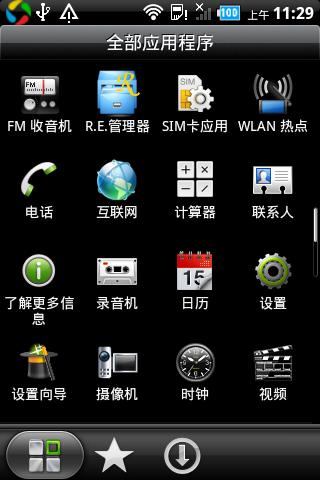 【新蜂】HTC G13 刷机包 官方 精简 稳定 省电 V2.1 Android2.3.5截图