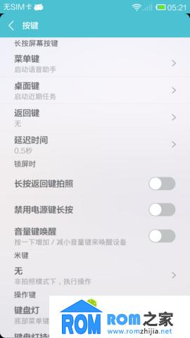 HTC One X 刷机包 基于MIUI JB最新版 MIUIV5 全新体验 优化流畅截图