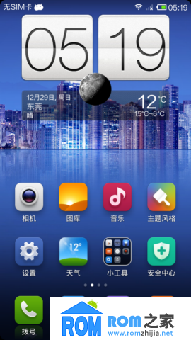 HTC G11 刷机包 基于MIUI JB最新版 MIUIV5 全新体验 优化流畅截图