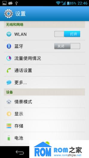 中兴U985刷机包 去除绿色UI 全局蓝色格调 减少发热 优化流畅 省电稳定截图