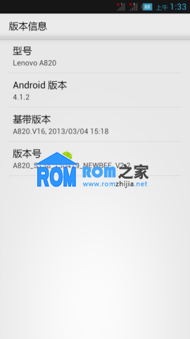 【新蜂】联想A820刷机包 官方 精简 稳定 省电 V2.2 Android4.1.2截图