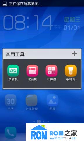 华为U8825D刷机包 基于B980官方固件 EMUI2.0风格美化 流畅4.0官改截图