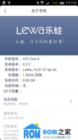 HTC One X S720e 刷机包 乐蛙OS5 同步最新代码完美适配 全球首发 值得一试截图