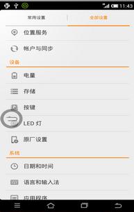 中兴u930hd刷机包 miui 移植4.4相机 优化信号 优化流畅 省电稳定截图