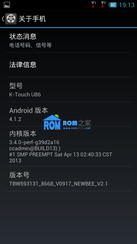 【新蜂】天语U86刷机包 官方 精简 稳定 省电 V2.2 Android4.1.2截图