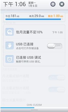 华为U8825D刷机包 百度云ROM42公测版 量身定制 专注性能提升 重磅推荐截图