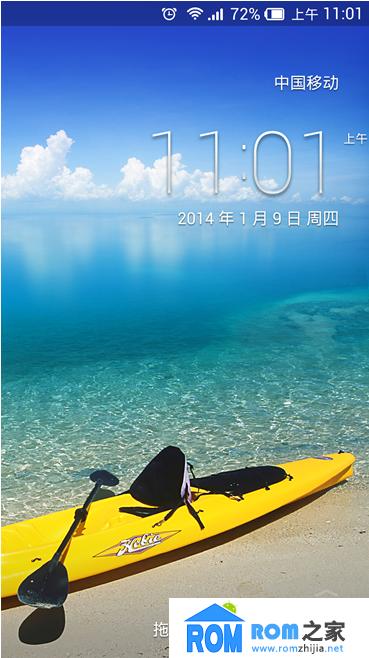 华为U9508刷机包 B706_EMUI2.0极速完美版 超美界面 稳定流畅 推荐长期使用截图