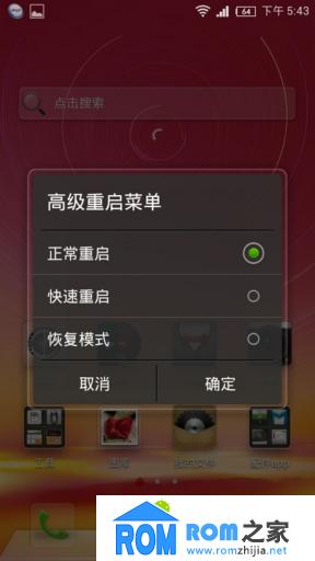 努比亚Z5Smini刷机包 高级重启 通知栏透明 音量唤醒 精简 流畅 稳定截图