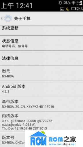 努比亚Z5Smini刷机包 官方V016 全新界面美化 更人性体验 稳定流畅截图