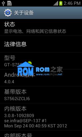 【新蜂ROM】三星S7562i刷机包 完整ROOT 官方4.0.4 优化省电 稳定流畅 V1.0截图