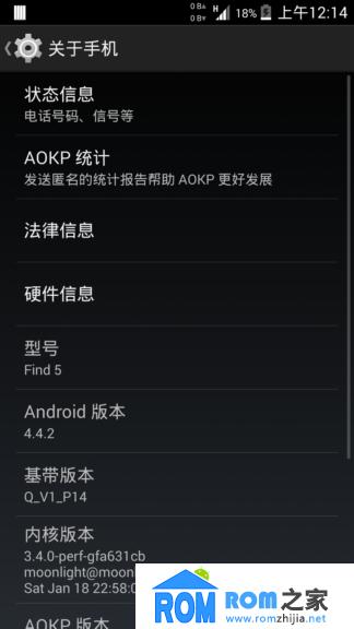 Oppo Find 5 刷机包 AOKP4.4.2 农历 状态栏网速 ROM控制 流畅稳定截图