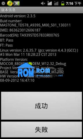 万事通G3刷机包 基于官方最新ROM 精简优化版截图