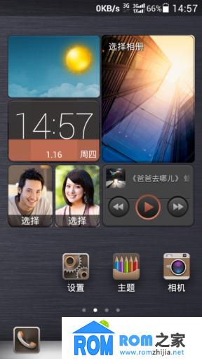 华为C8813刷机包 基于B609 Emui 1.6 V1.0正式版 优化美化 流畅稳定截图