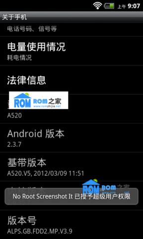 联想A520刷机包 移植HTC 完整ROOT权限 精简流畅 完美无BUG截图