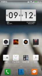 中兴U930刷机包 基于4.0.3 官方风格 史上最好的MIUI V4 稳定流畅