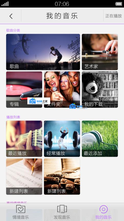 步步高vivo xplay刷机包 Funtouch OS 稳定版V1.0 for 步步高 Vivo Xplay 联通版截图
