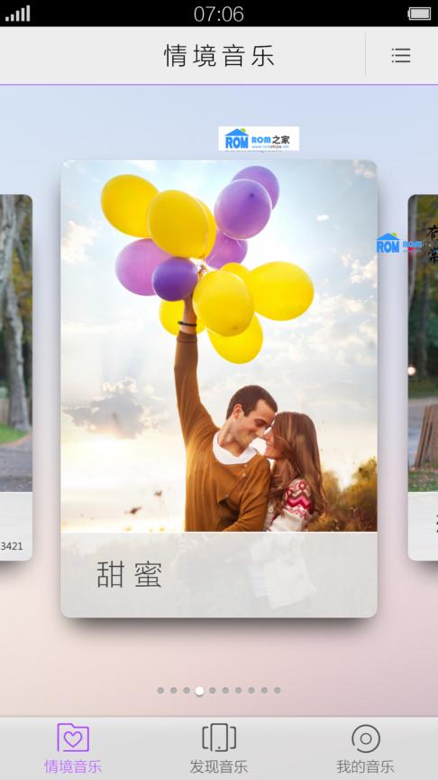 步步高vivo xplay刷机包 Funtouch OS 稳定版V1.0 for 步步高 Vivo Xplay 移动版截图