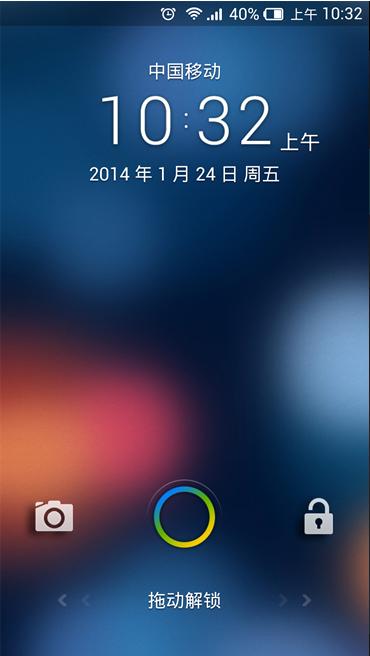 华为U9508刷机包 B706_V4终结版 EMUI2.0框架 Vivo风格 稳定流畅截图