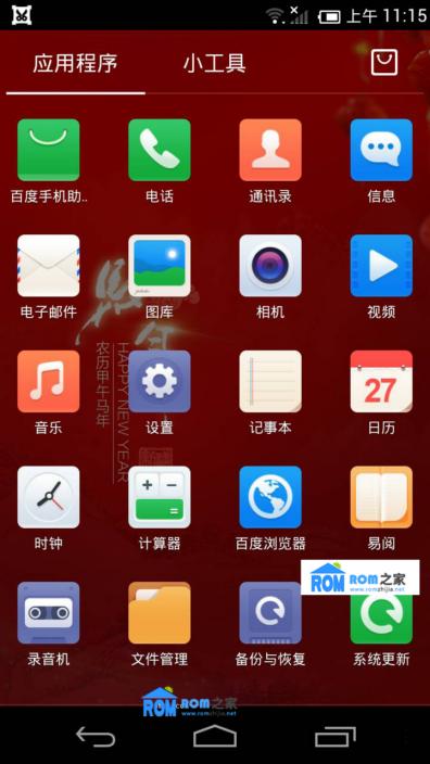 红米移动版刷机包 百度云ROM43合作开发组 新年版 马年吉祥 马上刷机截图