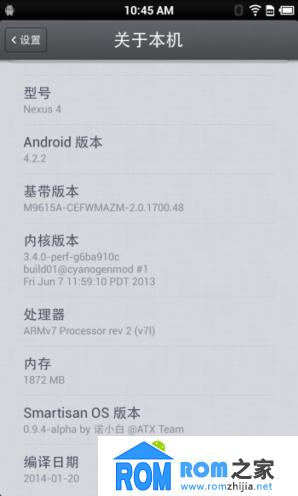 LG Nexus 4 刷机包 smartisan-0.9.4-alpha 分辨率85%完美 震撼升级截图