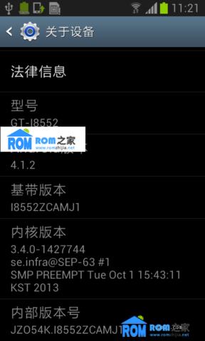 三星i8552刷机包 基于官方最新ROM 完整ROOT权限 纯净稳定 长期使用截图